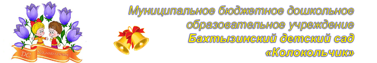 МБДОУ Бахтызинский детский сад «Колокольчик»